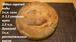 Домашний хлеб в духовке. Ооочень вкусный!! Легко! Просто!