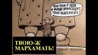 'Открытая Политика'. Выпуск - 37. 'Твою ж МархаМать!'