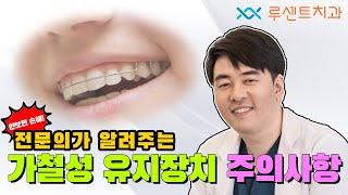 치아교정 끝난후가 더 중요 ! 가철성유지장치 주의사항 …