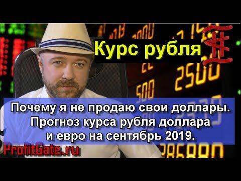 Почему я не продал свои доллары. Прогноз курса рубля доллара евро на сентябрь 2019.