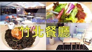 20180904《新竹竹北美食》Paleo Cafe義式料理餐廳。食材講究用料實在的好滋味。墨魚燉飯。雙拼披薩。親子友善提供減半兒童餐喔!︱