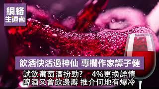 網絡生還者2018年03月16日主持: MJ 嘉賓: 譚子健第一節: 飲酒快活過神仙...