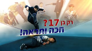 Hebrew Christian Movie   'רק בן 17? חכה ותראה!' (Official Trailer)