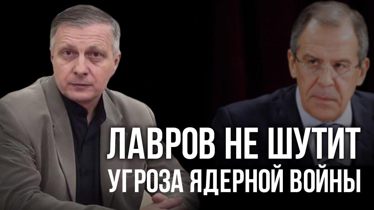 Лавров не шутит. Угроза ядерной войны. Валерий Пякин