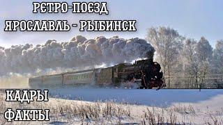 На ретро-поезде в исторический город: кадры, факты, воспоминания