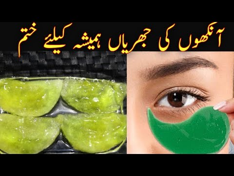 Make Eye Pads To Remove ''EYE WRINKLES'' Permanently At Home, Remove Under Eye Wrinkles In 7 Days