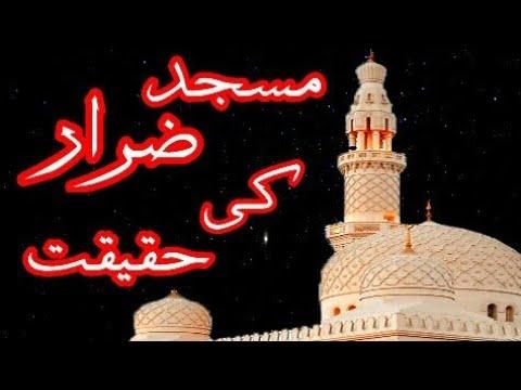 Masjid Zarar Ki Haqiqat مسجد ضرار Youtube
