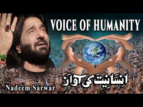 Voice Of Humanity (Dua) | Nadeem Sarwar | 2020
