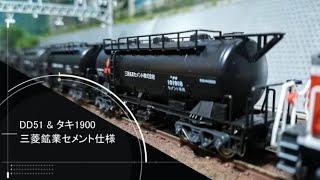 【Nゲージ鉄道模型】DD51&タキ1900 三菱鉱業セメント仕様