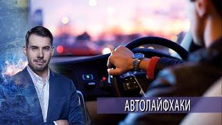 Автолайфхаки Самая полезная программа 09 04 2021