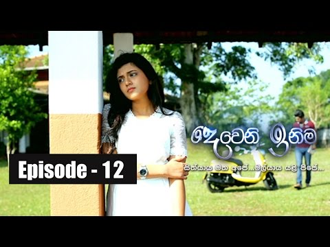Deweni Inima | Episode 12 21st February 2017
