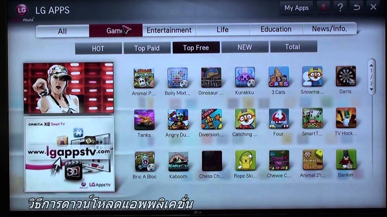how to download music on lg