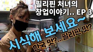 한나양의 식당 창업스토리 EP 3 / 드디어 시식/ K…