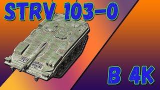 Aloygol PWNZ   Strv 103 0 в 4k или просто побалдеем 3 часика