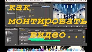 Adobe Premiere Pro. Азы монтажа. Монтаж видео для начинающих
