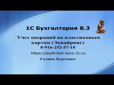 Суммовой учет в общепите видеоурок в 1 с бухгалтерия 8