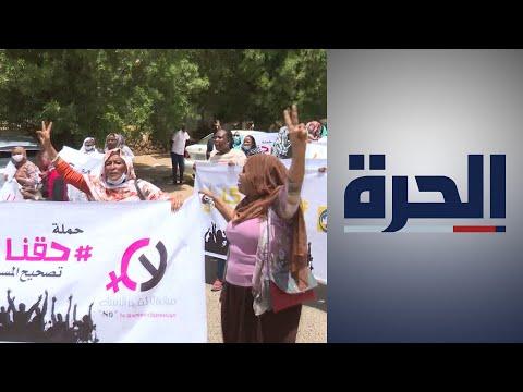 صوت المرأة السودانية يرتفع احتجاجا على عدم انصافها في التعيينات الحكومية  - 14:57-2020 / 7 / 27