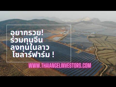 หาผู้ร่วมทุน ลงทุนโรงไฟฟ้า โซลาร์ฟาร์ม ! สปป.ลาว ตามมานะ จะได้ไม่ตกรถไฟจีนลาว ร่วมทุนจีน ลงทุนในลาว