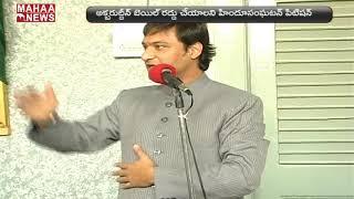 Telangana HC Sends Notice To Akbaruddin Owaisi | MAHAA NEWS
