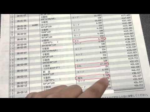 My Finances on the JET Programme
