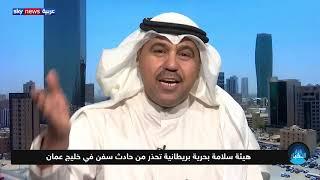 رويترز: إخلاء ناقلتي نفط في خليج عمان وسلامة طاقميهما