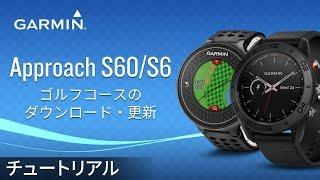 Garmin Expressを使ってApproach S60/S6でゴルフコースをダウンロードお...