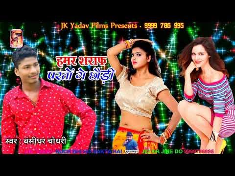 2018 Famous Bhojpuri Maithali Song || हमर शराफ परतों गे छौड़ी || Bansidhar Chaudhary