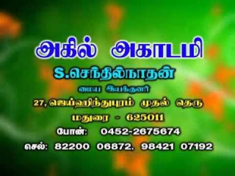 Kokila Siddha Hospital & Research Centre, Madurai