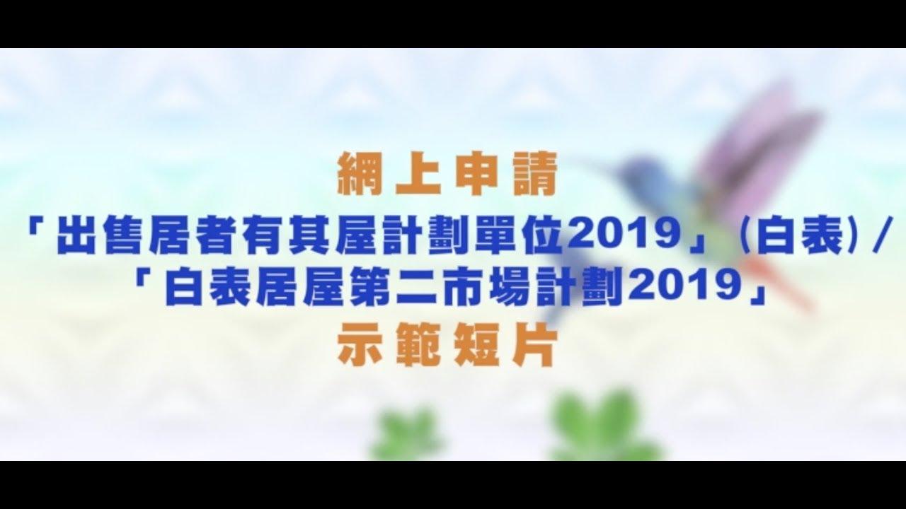 新居屋2019 網上遞交申請示範(白表) - YouTube