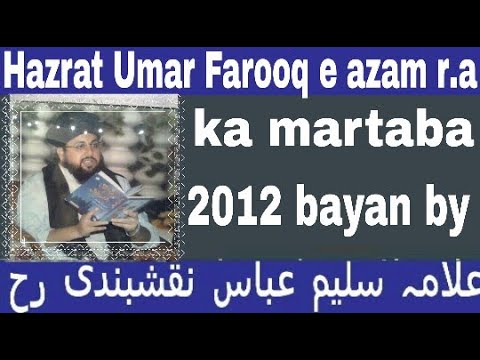 saleem  abbas  naqshbandi bayan  hazrat  umar  farooq e azam ka martaba 2012