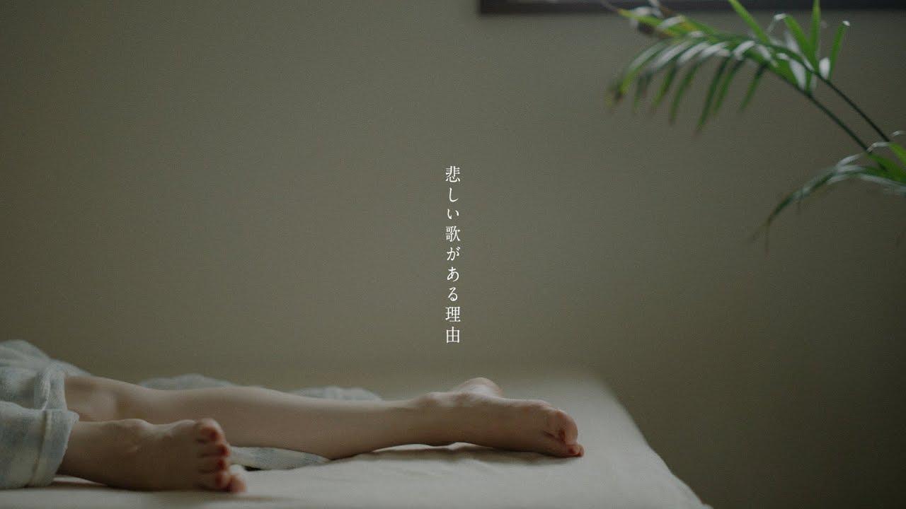 9/15(水)21:00~ [悲しい歌がある理由] MVプレミア公開決定~直前座談会Insta & YouTube LIVE開催