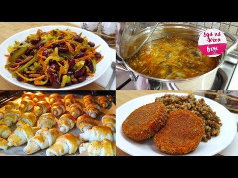 Постные блюда НА каждый День! Как Вкусно и Экономно накормить семью