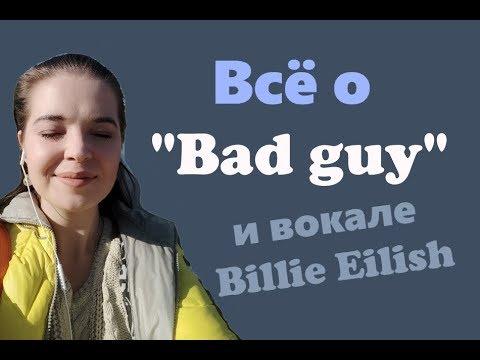 BAD GUY-Billie Eilish / РАЗБОР ПЕСНИ и РАЗБОР ВОКАЛА  / ПОЕМ КАК БИЛЛИ
