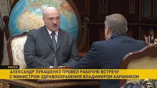 Лукашенко потребовал устранения посредников при закупке медоборудования и удешевления лекарств