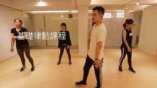 基礎律動課程 Choreography by Josh @Jimmy Dance
