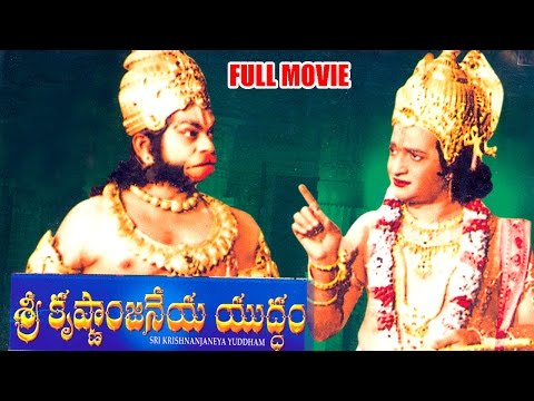 Sri Krishnanjaneya Yuddham Full Length Telugu Movie || N.T.Rama Rao || Ganesh Videos - DVD Rip..