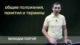 ПДД 2017. Общие положения Простыми словами.
