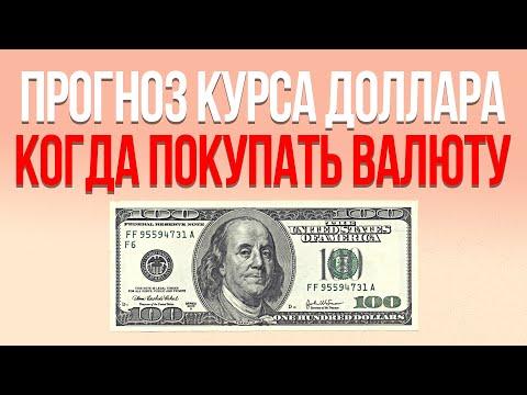 Курс доллара на ноябрь. Прогноз курса рубля 2020. Доллар рубль прогноз ноябрь 2020