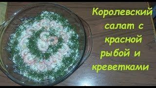 Королевский салат с красной рыбой и креветками