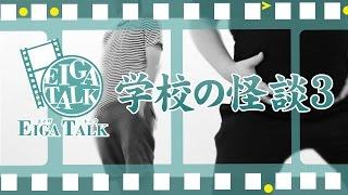 あとがき> 学校の怪談3のヒロインは前田 亜季さん。お姉ちゃんは前田愛...