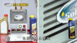 航太級無積碳機油評比大公開 熱安定實驗證明 - 愛玩車