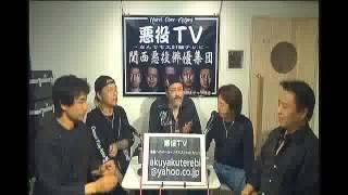 毎月第三土曜20時からは恐面集合番組【悪役テレビ】。 ニコ生放送最後...