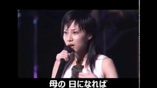 ハナミズキ 一青窈 歌詞 Romaji 空を押し上げて Sora wo oshi agete 手...