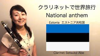 Eesti Vabariik / Estonia National Anthem 国歌シリーズ『 エストニア共和国』Clarinet Version