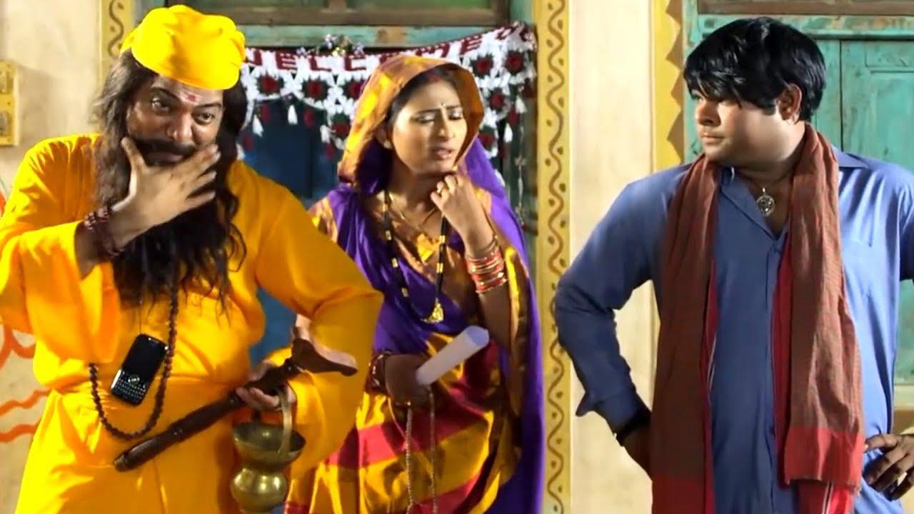 ढोंगी बाबा का सच आया सामने - Bhojpuri Comedy Scene