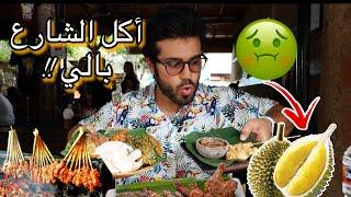 اكل الشوارع في جزيرة بالي - جربت أقرف فاكهة في العالم 🤢 !! | bali street food