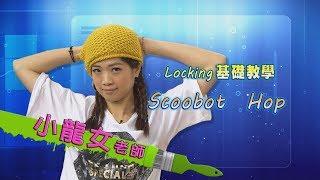 【快樂來運動】locking基礎教學-ScooBot Hop(小龍女老師)