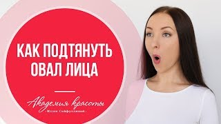 Упражнение для щек и скул + Как подтянуть овал лица: Подтяжка лица.