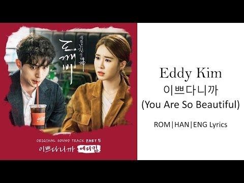 You Are So Beautiful - Eddy Kim | [OTS Goblin]