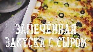 Запечённая закуска с сыром [Рецепты Bon Appetit]